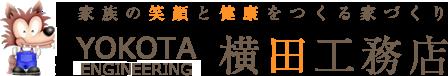 横田工務店|新築・リフォームのことなら|奈良